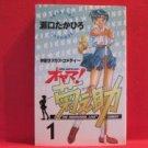 Oyama! Kikunosuke #1 Manga Japanese / Takahiro Seguchi