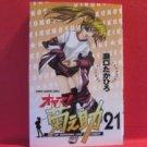 Oyama! Kikunosuke #21 Manga Japanese / Takahiro Seguchi