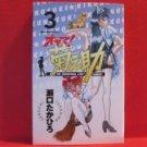 Oyama! Kikunosuke #3 Manga Japanese / Takahiro Seguchi