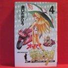 Oyama! Kikunosuke #4 Manga Japanese / Takahiro Seguchi