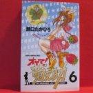 Oyama! Kikunosuke #6 Manga Japanese / Takahiro Seguchi