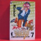 Oyama! Kikunosuke #7 Manga Japanese / Takahiro Seguchi