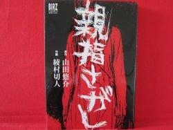 Oyayubi Sagashi Manga Japanese / Yusuke Yamada, Kirihito Ayamura