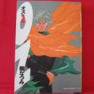 OZ #2 Manga Japanese / Natsumi Itsuki