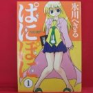 Pani Poni #1 Manga Japanese / HIKAWA Hekiru
