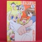 Pani Poni #5 Manga Japanese / HIKAWA Hekiru