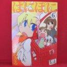 Pani Poni #6 Manga Japanese / HIKAWA Hekiru