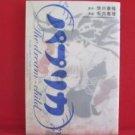 Paprika - The Dream-Child Manga Japanese / TSUTSUI Yasutaka, SAKAI Eri