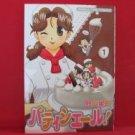 Pateishieeru #1 Manga Japanese / NOHIRO Miyu