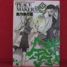 Peace Maker Kurogane #4 Manga Japanese / CHRONO Nanae