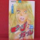 Peach Girl #12 Manga Japanese / UEDA Miwa