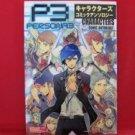 Persona 3 Characters Comic Anthology Manga Japanese