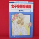 Pheromomania Syndrome #3 Manga Japanese / ICHIHA