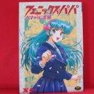 Phoenix Papa Manga Japanese / KAWARAJIMA Kou