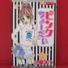 Pink Choodai Manga Japanese / KOTOU Matsu