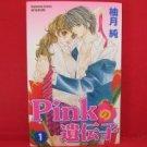 Pink no Idenshi #1 Manga Japanese / YUZUKI Jun