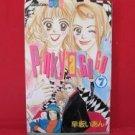 Pinky a Go Go #7 Manga Japanese / HAYASAKA Ian