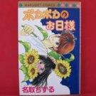 Pokapoka no Ohisama Manga Japanese / NATORI Chizuru