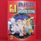 Pokemon Pocket Monster 4 koma Manga Gekijo #3
