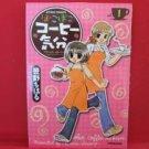 Pokopoko Coffee Kibun #1 Manga Japanese / SASANO Chiharu