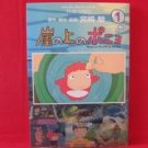 Ponyo on the cliff by the sea #1 Manga Japanese / Hayao Miyazaki
