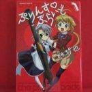 Princess Bride #1 Manga Japanese / HAYASHI Tetsuya