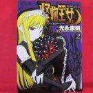 Princess Resurrection #2 Manga Japanese / MITSUNAGA Yasunori