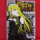 Princess Resurrection #5 Manga Japanese / MITSUNAGA Yasunori