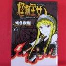 Princess Resurrection #6 Manga Japanese / MITSUNAGA Yasunori