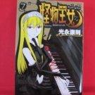 Princess Resurrection #7 Manga Japanese / MITSUNAGA Yasunori