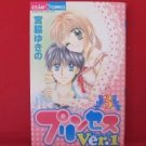 Princess Ver. 1 #3 Manga Japanese / MIYAWAKI Yukino