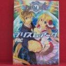 Prism Ark #3 Manga Japanese / FBC, PajamasSoft