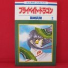 Private Dragon #2 Manga Japanese / FUJISAKI Mao