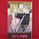 Private Record Manga Japanese / NAKAJIMA Yuri