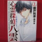 Psychic Detective Yakumo Akai Hitomi wa Shitteiru #1 Manga Japanese / KAMINAGA Manabu, MIYAKO Ritsu