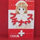 Puchina → Su Manga Japanese / KURITA Riku