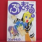 Pugyuru #1 Manga Japanese / KONNO Tohiro