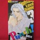 Punch #3 Manga Japanese / TAKADA Rie