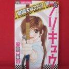 Purikyu Manga Japanese / MOTOMI Kyousuke