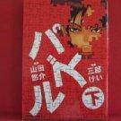 Puzzle #2 Manga Japanese / YAMADA Yuusuke, SANBE Kei