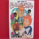 Pyu to Fuku! Jaguar #2 Manga Japanese / USUTA Kyousuke