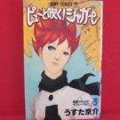 Pyu to Fuku! Jaguar #3 Manga Japanese / USUTA Kyousuke