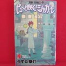 Pyu to Fuku! Jaguar #4 Manga Japanese / USUTA Kyousuke