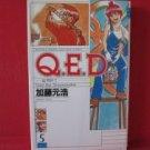 Q.E.D. #5 Manga Japanese / KATOU Motohiro