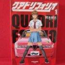 Quadrifoglio #1 Manga Japanese / Takeshi Okamoto