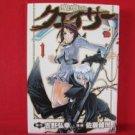 Qwaser of Stigmata #1 Manga Japanese / YOSHINO Hiroyuki, SATOU Kenetsu