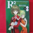 R2 (rise R to the second power) #2 Manga Japanese / Maki Hakoda