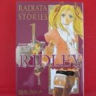 Radiata Stories - The Song of Ridley #1 Manga Japanese / KUJO Karuna