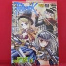 RAGNAROK Online Comic Anthology #19 Manga Japanese