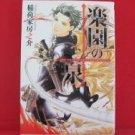 Rakuen no Izumi Manga Japanese / INARIYA Fusanosuke
